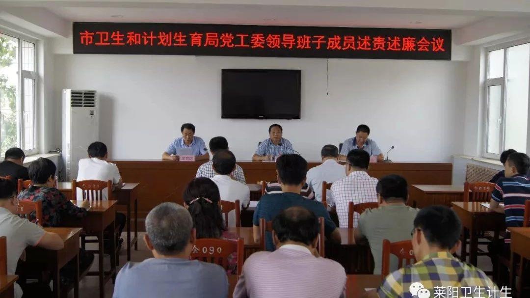 莱阳市卫计局组织召开领导班子成员述责述廉会议