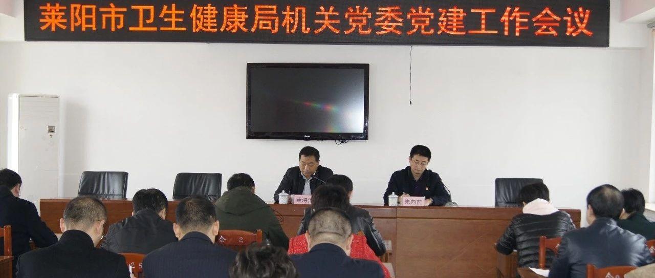 莱阳市卫生健康局召开党建工作会议推进党建工作创新创优