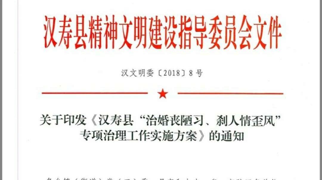 """【汉寿:再也不准违规赈酒了】《汉寿县""""治婚丧陋习、刹人情歪风""""专项治理工作实施方案》"""