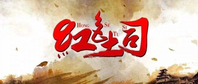 国际电影配乐大师何国杰鼎力助阵首部羌族电影《红色土司》复现英雄赞歌