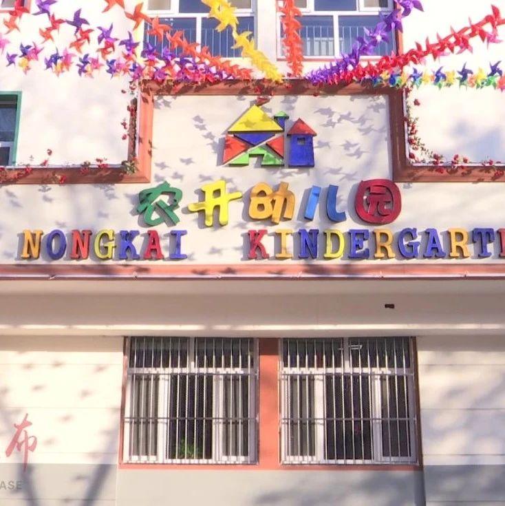 辛集农开幼儿园开园!我市又一公办幼儿园,看看在哪里?