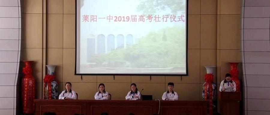 为青春致贺,为高考壮行――莱阳一中举行第三十三届学生干部工作论坛暨高考壮行仪式
