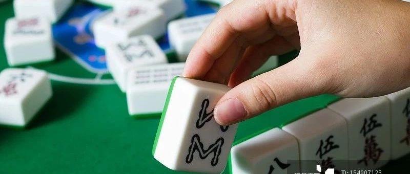 女子打麻将十打九赢!6个月赢了7万多!无意间在她眼睛里发现…