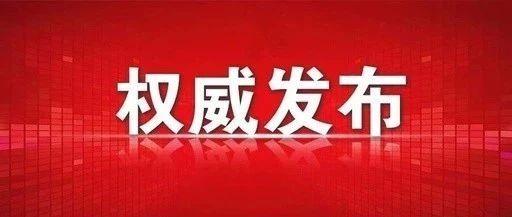 """重磅!如东人王秀斌调任东部战区领导,曾是""""9・3""""阅兵将军领队!"""