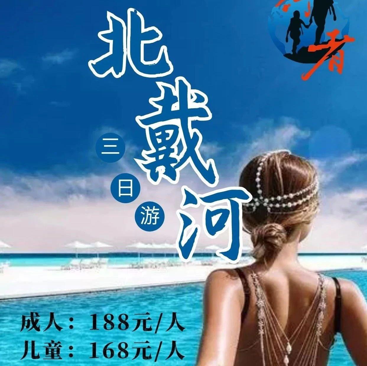 限时抢丨北戴河/山海关/黄金海岸双汽3日游188元
