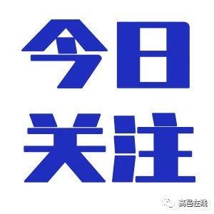 今日关注丨高邑县作家协会召开文学创作会