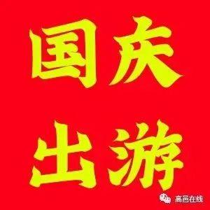 国庆出游推荐丨高邑周边一日游、北京、河南、山西、山东、海南、四川等精品旅游线路推荐(持续更新中)