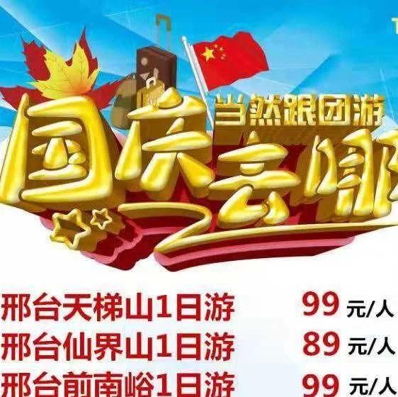 国庆黄金周丨高邑周边山东、山西、河南、北京方向短线合辑,速看...