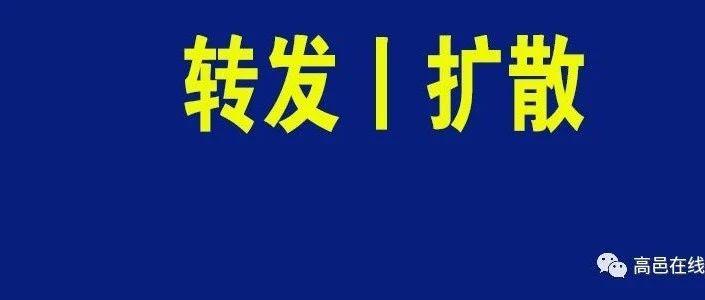 扩散丨高中招生计划公布!幼升小、小升初报名时间也定了!