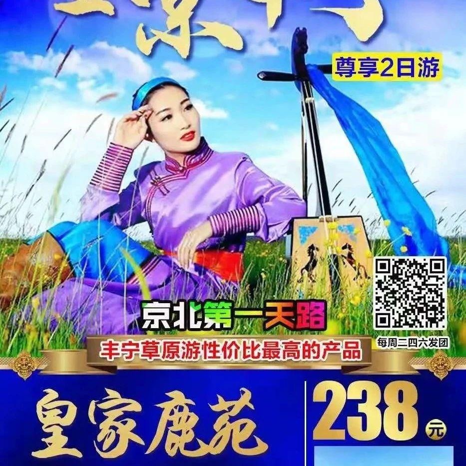 全景丰宁丨千松坝森林公园+皇家鹿苑2日游238元