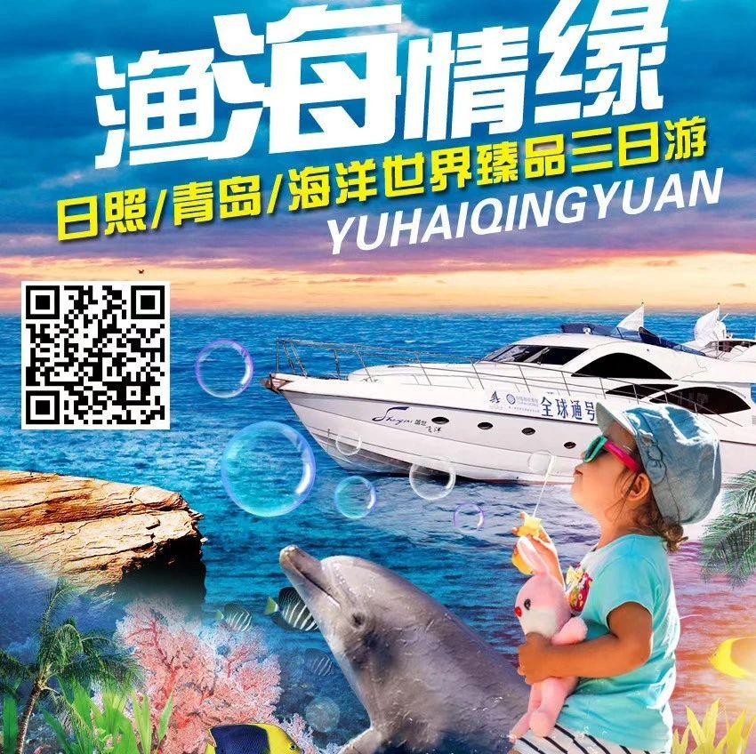 海边纯玩丨渔海情缘-日照、青岛、海洋世界白班渔家纯玩三日游