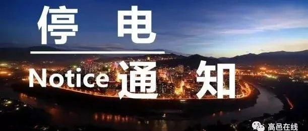 扩散丨高邑明后两天(4月25/26日)这些地方要停电!请相互转告...