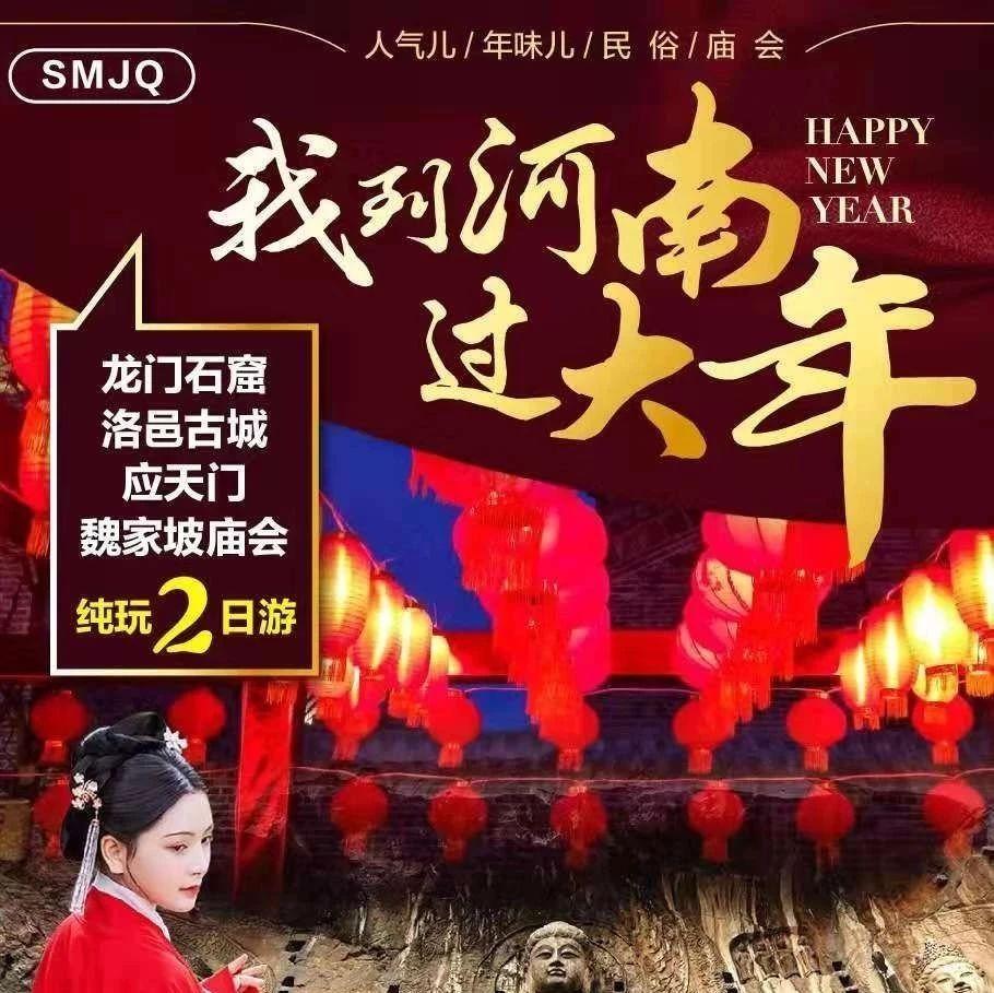 【春节旅游丨过大年】龙门石窟、洛邑古城、应天门、魏家坡庙会纯玩2日游