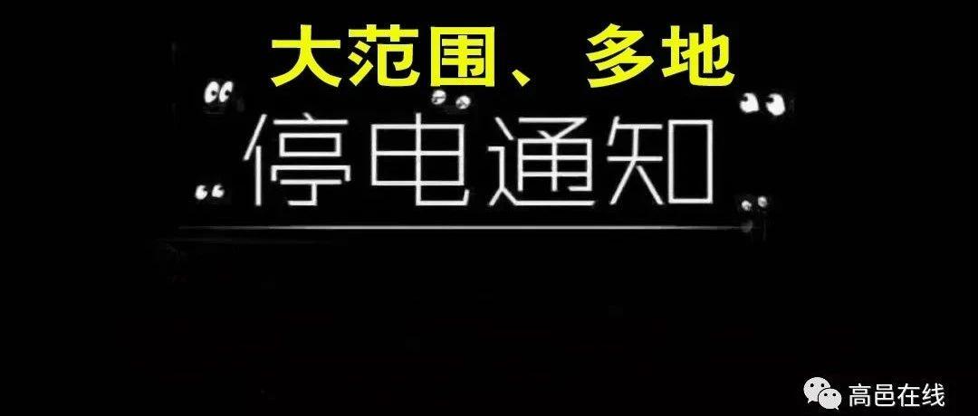 停电通知丨高邑明天(10月24日、25日)这些地方将要停电,请相互转告...