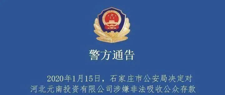 高邑县公安局关于河北元南投资公司涉嫌吸收公共财产案通告