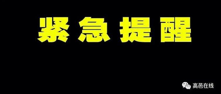 扩散丨紧急提醒!明天7月5日高邑机动车限行有变、限行区域、限行时间速看!!!