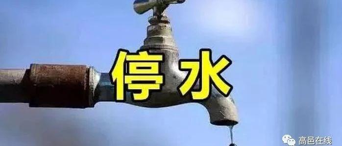 紧急丨高邑县城今天(3月17日)停水通知,速转....
