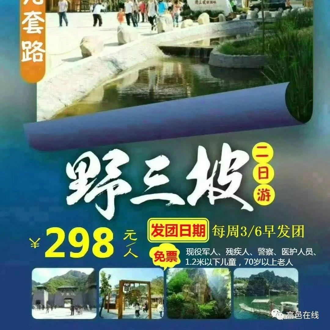 ?旅游推荐丨野三坡・百里峡常规2日游