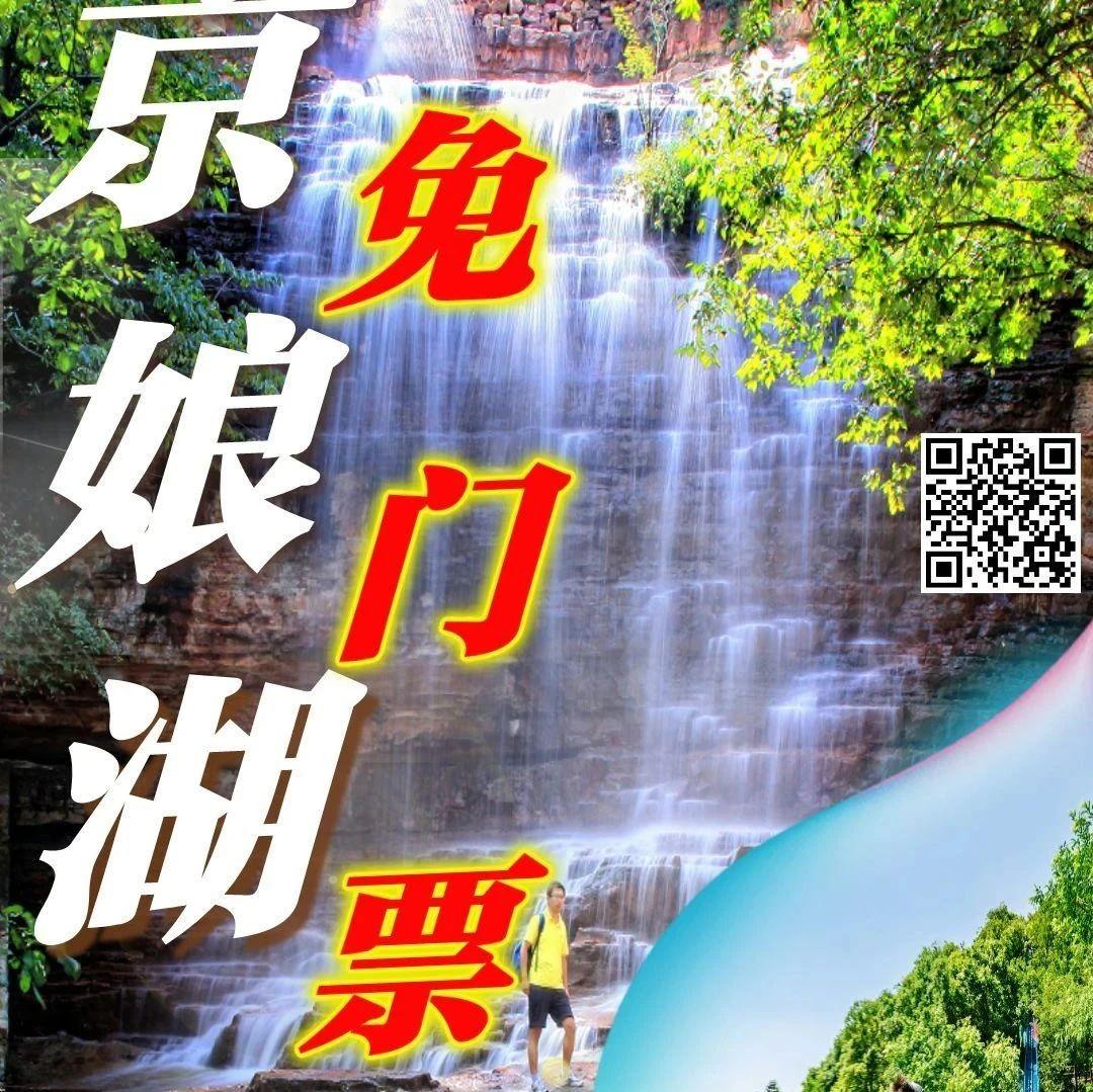 免门票丨京娘湖一日游69元【开园特惠仅此两班】