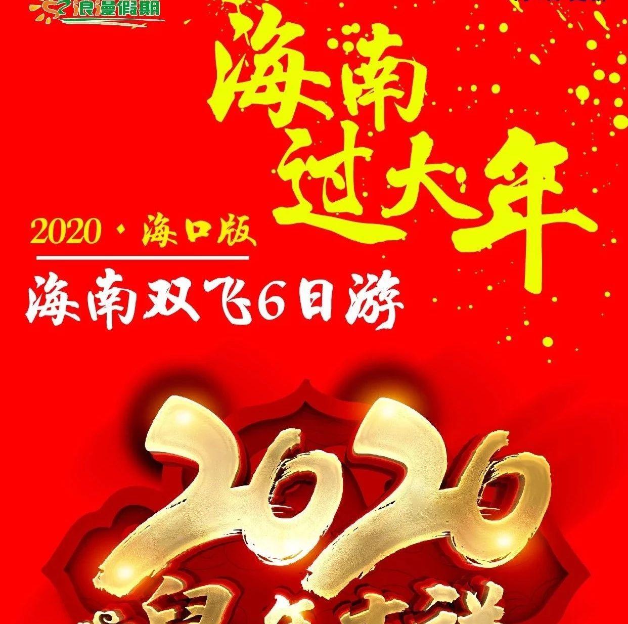 【过年游海南丨春节特供】2020年春节丨三亚双飞线路大全
