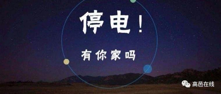 扩散丨高邑明天(5月28日)这些地方要停电!请相互转告...