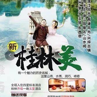 【火�帷啃�.桂林美��家爆品活�与p�w/�p�P5日火��竺�中....