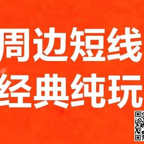 【一日游】周边一日游推荐丨自驾票钜惠进行中速抢.....