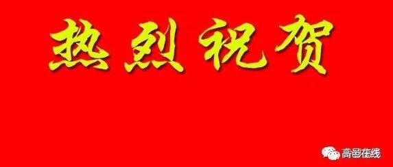 厉害了!高邑县成国家级先进,全国通报表扬!祝贺!!!