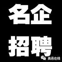 高邑名企招聘 石家庄启宏新材料制品有限公司高邑分公司公司招聘,共5职位,好企业好工作不等人,速来!