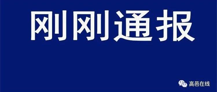 """速看!高邑这些超市入选→2021年""""放心肉菜示范超市""""创建单位!"""
