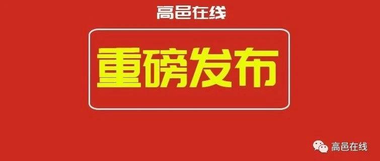 扩散转发丨高邑公交关于恢复公交线路运营的通告