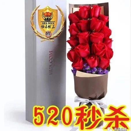 【520鲜花预定】99元玫瑰花束礼盒,有爱你就大声说出来,让爱从不缺席~
