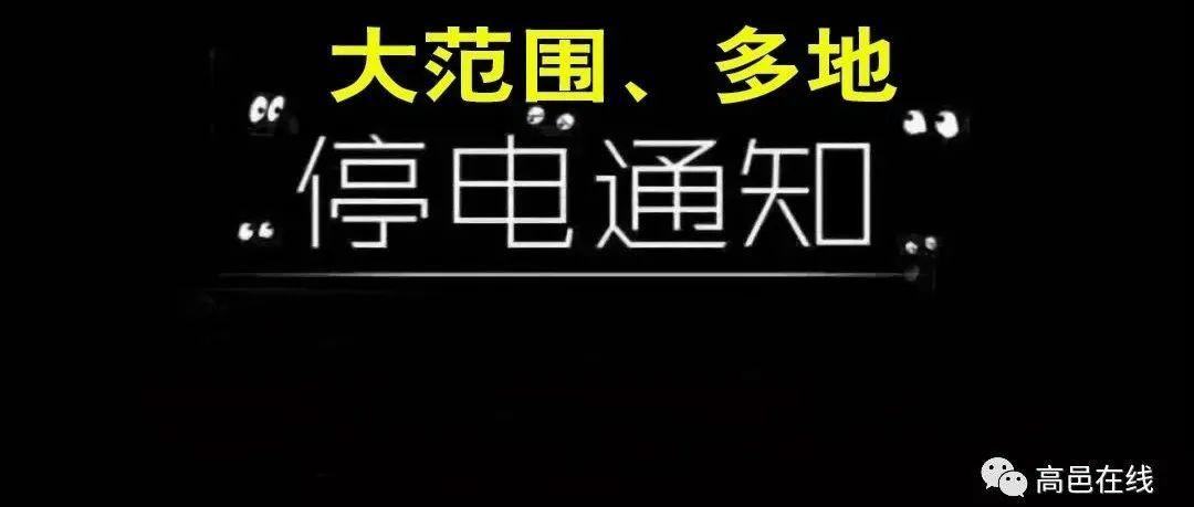 紧急扩散丨高邑明天(10月10日)这些地方将要停电,请相互转告...