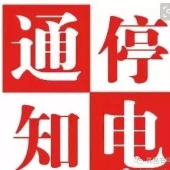 紧急扩散丨停电通知丨高邑8月9-10日这些地方将要停电,请相互转告...