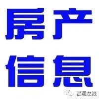 【高邑房产】3月16日更新房源信息二手房丨出租丨转让信息....