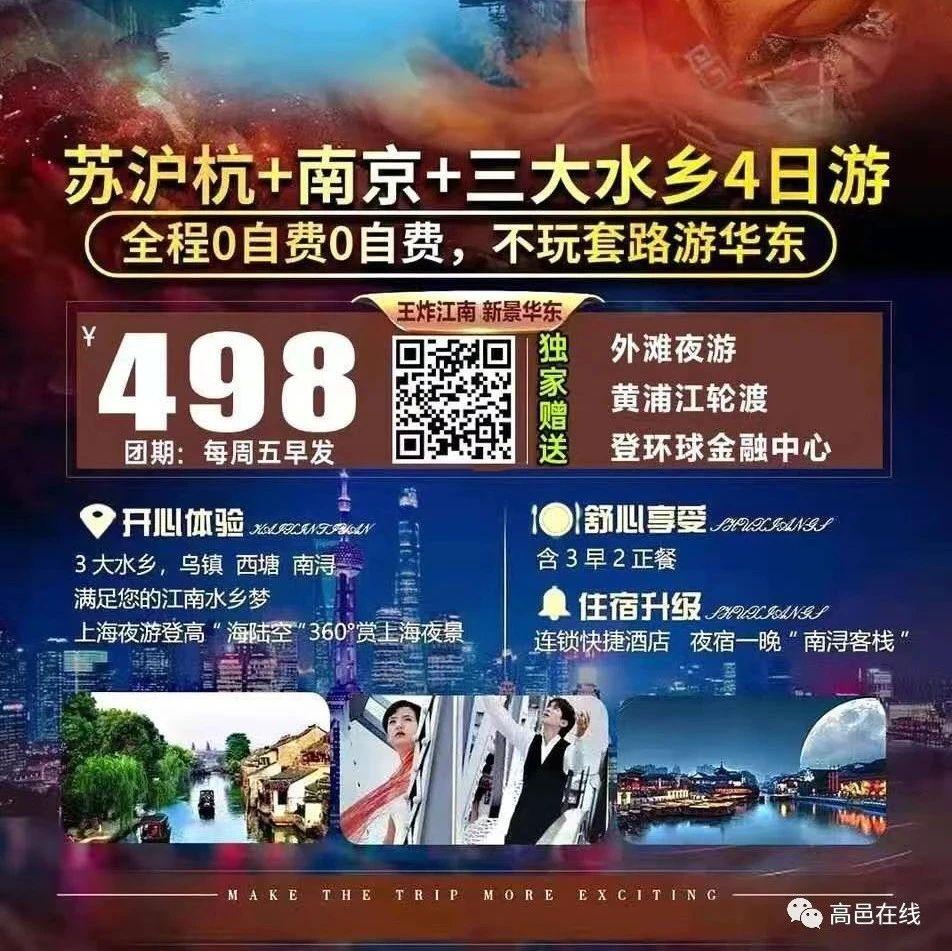 【王炸江南】新景华东:南京+苏沪杭+上海登高+三水乡4日特惠只要498元/人