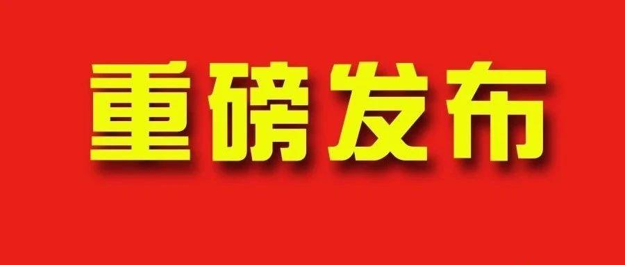 重磅发布丨高邑交警交通秩序大整治最严交规10条!