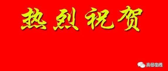 """刚刚公示!高邑这个村拟获""""国字号""""荣誉!为家乡发展点赞!"""