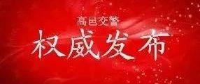 高邑交警权威发布丨关于石家庄市公安局交通管理局暂停部分人工窗口业务办理的公告