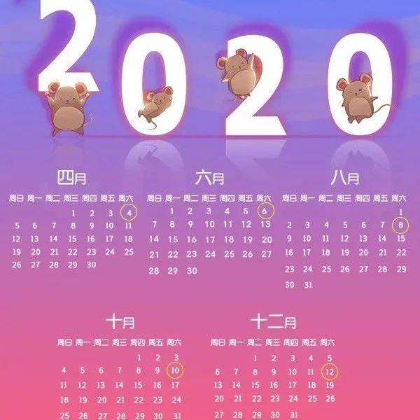 �^了!2020年,有5��神奇的星期六!