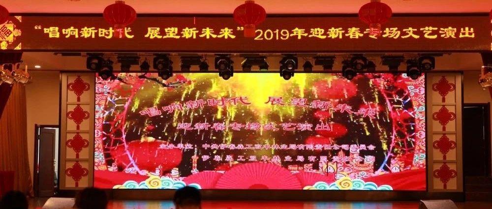 """双丰局举办2019年""""唱响新时代展望新未来""""迎新春专场文艺演出"""