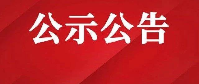 关于望江县2019年拟出列贫困村的公示