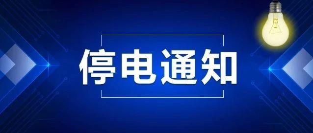 11月18日~25日望江又一波计划停电信息来袭