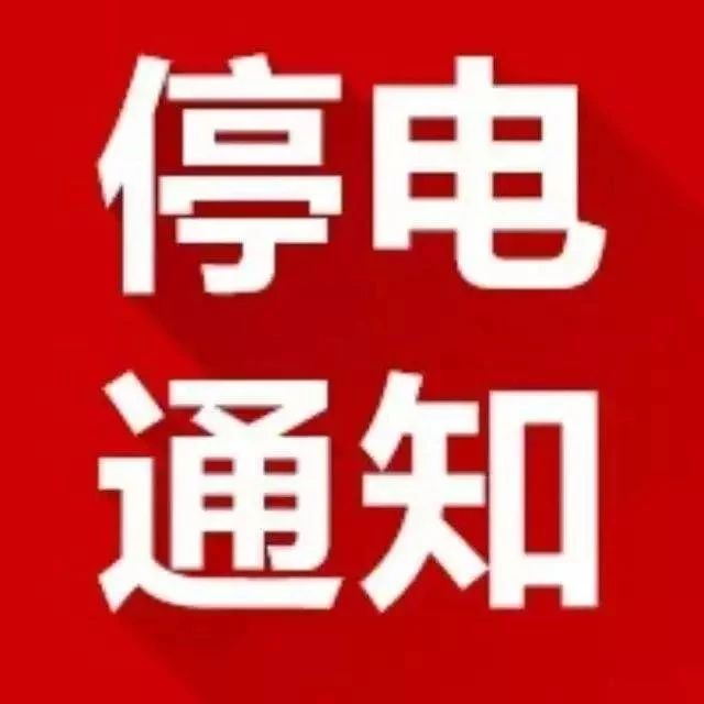 台湾快三送28元体验金官方网址22270.COM江本周,3处停电取消快来看看你家有没有……