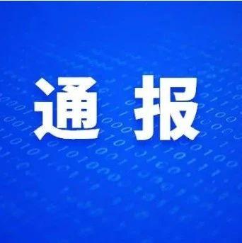 安徽芜湖发现1例无症状感染者!全市将开展全员核酸检测!