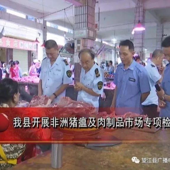 望江开展非洲猪瘟及肉制品市场专项检查