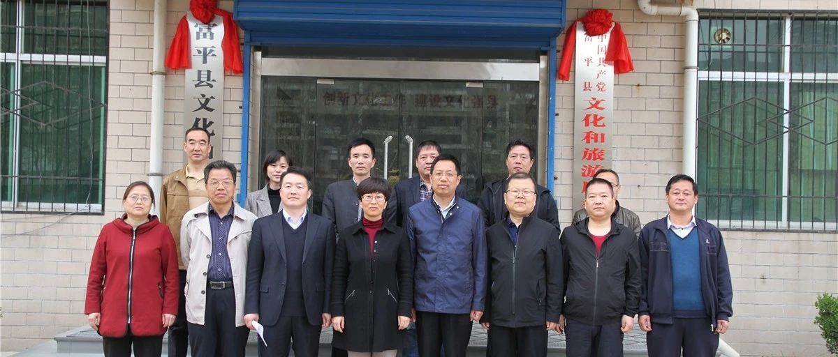 �意�M�严蜻h方――2019富平�h文化和旅游工作�o��