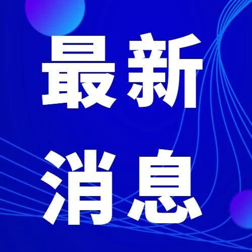 昨日广东新增境外输入确诊病例12例,其中湛江1例