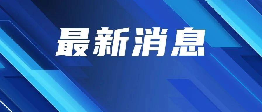 3月25日,湛江市新增1例境外输入无症状感染者