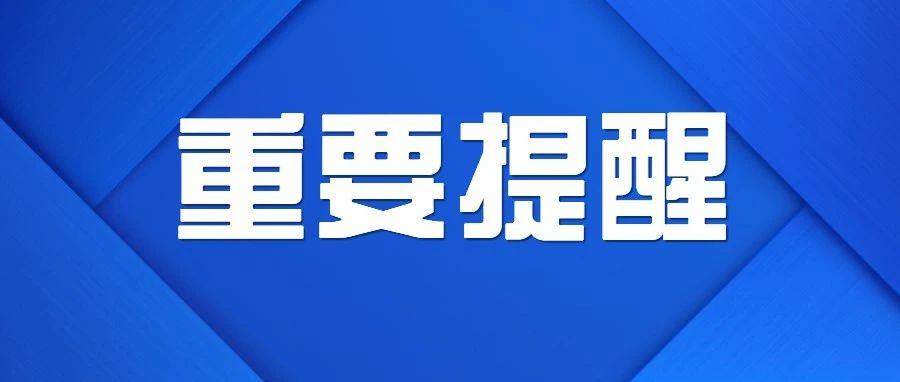 警惕!广东这四地疫情风险升级,湛江的情况如何?